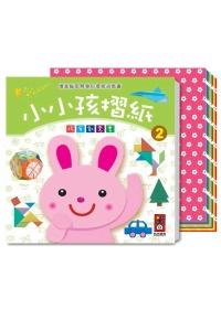 小小孩摺紙2-增進腦部開發的摺...