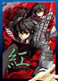 紅Kure-nai(01)