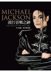 流行音樂之神Michael Jackson:全宇宙唯一的音樂奇蹟