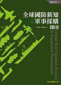 全球國防新知&軍事採購 =  Global war machines review & equipment procurement /