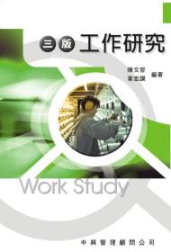 工作研究 =  Work study /