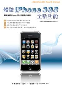 體驗iPhone 3GS全新功能 :  圖文說明iPhone 3GS功能與小技巧 /