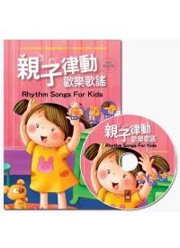親子律動歡樂歌謠 =  Rhythm songs for kids /