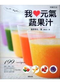 我[]元氣蔬果汁 :  1天1杯,健康滿分! /
