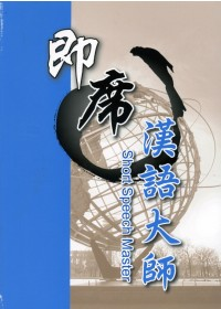 席漢語大師 =  Short speech master /