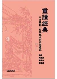 重讀經典:中國傳統小說與戲曲的多重透視