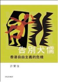 告別犬儒:香港自由主義的危機