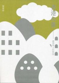 香港的蛋:建築與...