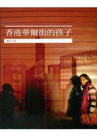 香港華爾街的孩子