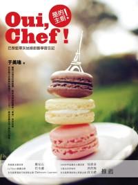 是的,主廚:巴黎藍帶灰姑娘廚藝學習日記