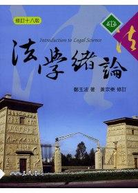 法學緒論(鄭)(修訂十八版)