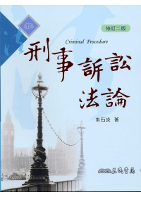 刑事訴訟法論 = : Criminal procedure