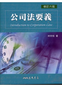 公司法要義 =  Introduction to corporation law /