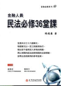 金融人員民法必修36堂課 /