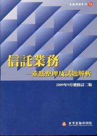 信託業務:重點整理及試題解析