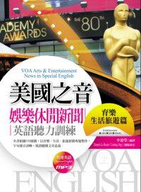 美國之音娛樂休閒新聞英語聽力訓練 =  VOA arts & entertainment news in specail English : 育樂、生活、旅遊篇 /
