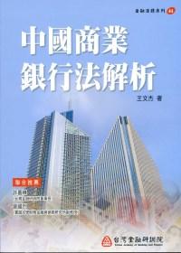 中國商業銀行法解析