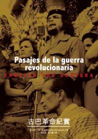 古巴革命紀實