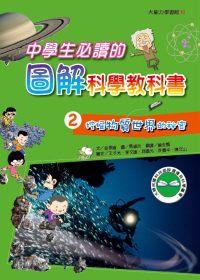 中學生必讀圖解科學教科書2 挖掘物質世界的祕密