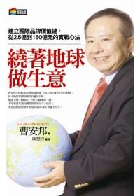繞著地球做生意 :  建立國際品牌價值鏈,從3億到150億元的實戰心法 /