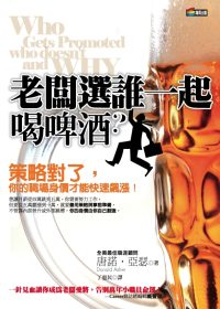 老闆選誰一起喝啤酒? :  策略對了,你的職場身價才能快速飆漲 /