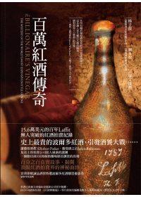 百萬紅酒傳奇:揭開史上最貴波爾多紅酒之謎