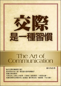 交際是一種習慣 =  The art of communication /