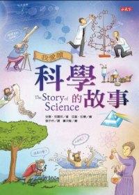 我愛讀科學的故事