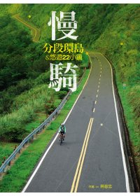 慢騎 :  分段環島&悠遊22小鎮 /