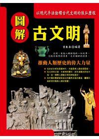 圖解古文明:推動歷史的偉大力量