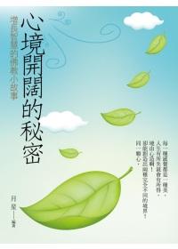 心境開闊的秘密 :  增長智慧的佛教小故事 /