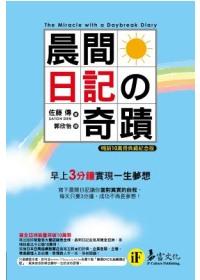 晨間日記の奇蹟 =  The miracle with a daybreak diary /