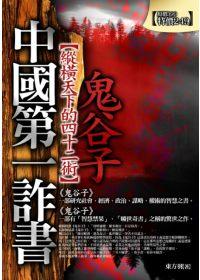 中國第一詐書-鬼谷子(新版)