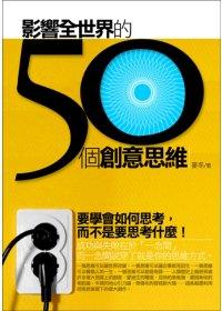 影響全世界的50個經典思維(新版)
