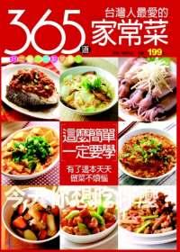 365 道家常菜