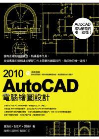 AutoCAD 2010電腦繪圖設計