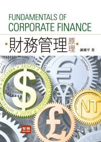 財務管理原理 =  Fundamentals of corporate finance /