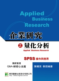 企業研究之量化分析 :  SPSS操作與應用 = Applied business research /