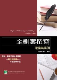 企劃案撰寫:理論與案例:theory & cases