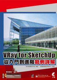 VRay for SketchUp從入門到高級實例詳解