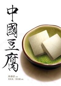 中國豆腐 /