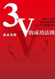 3V的成功法則 =  Vision & dreams ensure success & riches : 善用3V法則 讓你實現夢想 在工作中脫穎而出 /