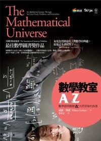 數學教室A to Z :  數學證明難題 & 大師背後的故事 /
