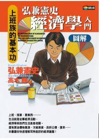 上班族的基本功:弘兼憲史經濟學入門圖解