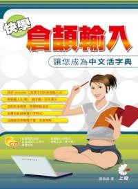 快學倉頡輸入:讓您成為中文活字典