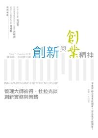 創新與創業精神:管理大師彼得.杜拉克談創新實務與策略