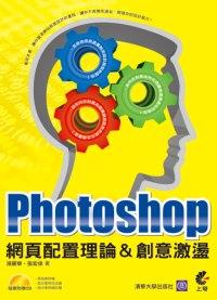 Photoshop 網頁配置理論&創意激盪 /