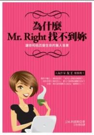 為什麼Mr. Right找不到妳?:讓妳和他改變生命的驚人答案