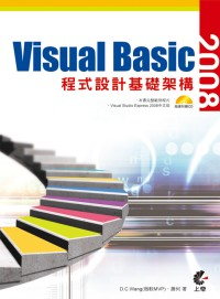 Visual Basic 2008程式設計基礎架構 /