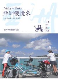 Vicky&Pinky亞洲慢慢來:日本沖繩&九州:協力車環中國海紀行